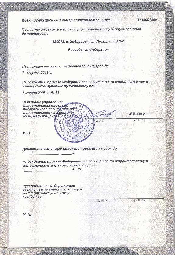 Лицензмя на строительство зданий и сооружений 1 и 2 уровней лист 2