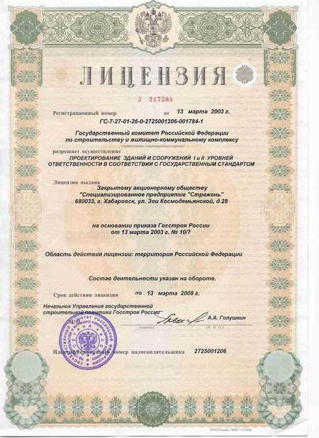 Лицензия на проектирование зданий