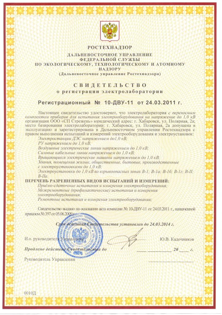 Свидетельство о регистрации электролабаратории